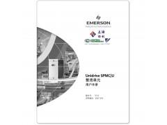 尼得科CT整流单元SPMC系列驱动器用户手册