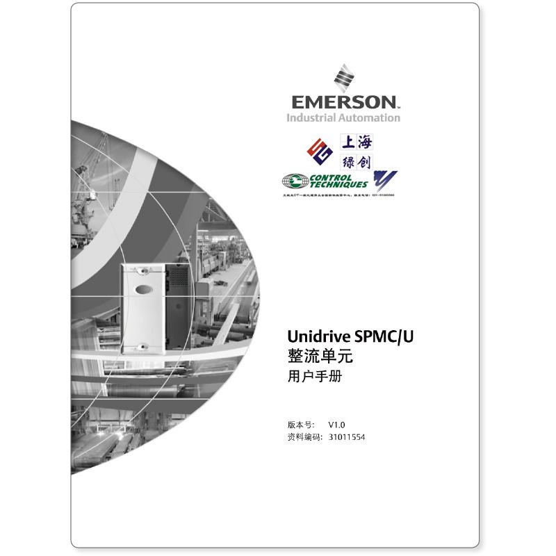 Unidrive SPMC整流单元用户手册