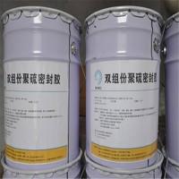双组份聚硫密封胶产品价格要仔细挑选