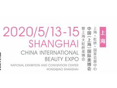 2020上海国际美博会暨CIBE巡回展