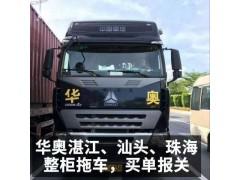 佛山高明港整柜拖车报关,散货拖车