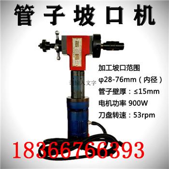 ISY-80T电动管子坡口机优质管子坡口机价格