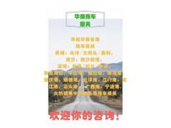肇庆港进口货物拖车运输、华南港进