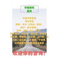 四会港进口货物拖车运输、三榕港