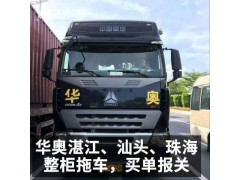 北窖港进口货物拖车运输、容奇港进