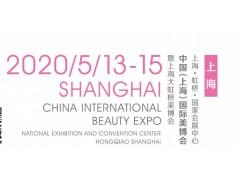 2020年大虹桥国际美博会CIBE