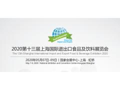 2020上海进口食品饮料展时间及地点