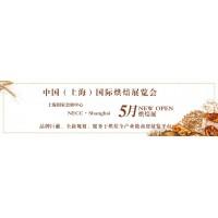 中国国际烘焙展暨上海烘焙食品加