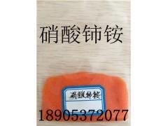 硝酸铈铵工业试剂全国统一价格出售