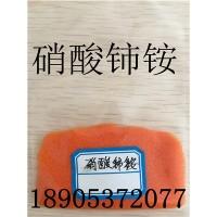 硝酸铈铵工业试剂全国统一价格出