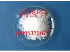 硝酸铈催化剂原料,工业硝酸铈十分