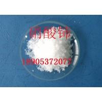 国产硝酸铈价格,硝酸铈行业用途