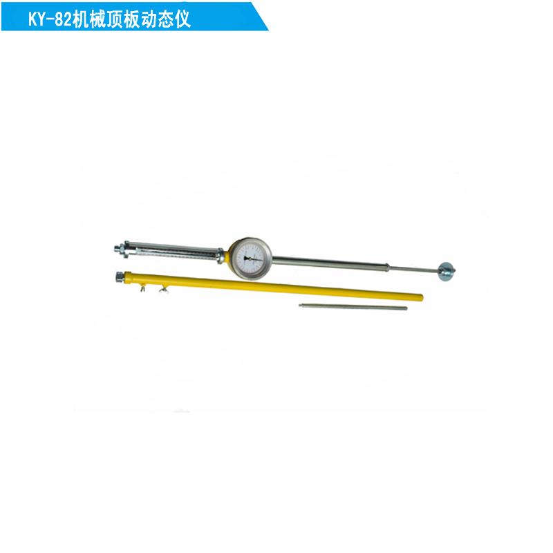 KY-82顶板动态仪|顶底板移近量测量仪操作说明