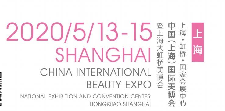 2020上海国际美博会及洗涤护产品展区报名
