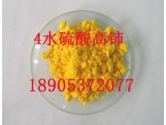 4水硫酸高铈定制生产,无水硫酸高铈