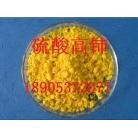 硫酸高铈纯度99.99%支持指标定制