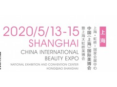 2020上海美博会及美甲美睫产品展