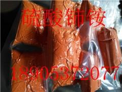 硫酸铈铵定制生产山东德盛出售价格