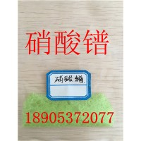 六水硝酸镨价格-工业级硝酸镨价
