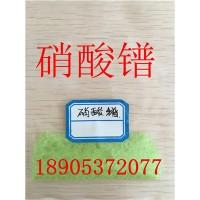 Pr硝酸镨催化剂用硝酸镨国庆优惠