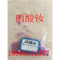 工业硝酸钕作用-硝酸钕2019品牌