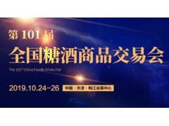 2019天津101届秋季糖酒会报名