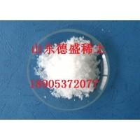 八水硫酸钇优势现货-硫酸钇价格