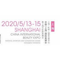 关于2020年上海美博会报名