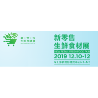 2019全球自有品牌展生鲜食材展区