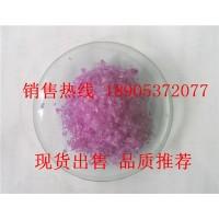 稀土硝酸钕双节优惠价-硝酸钕好品质折扣价