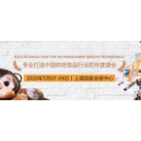 2020上海烘焙展展会报名