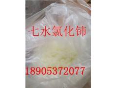 氯化铈产品属性及产品出厂价格参考