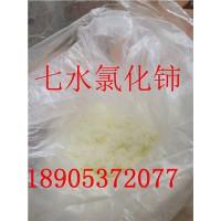 七水氯化铈专业生产商-氯化铈行