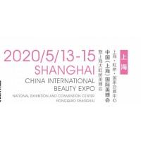 2020上海美博会参展报名及费用