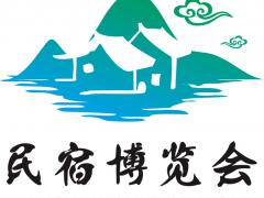 2020国际民宿及乡村旅居产业博览会|上海民宿展览会