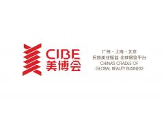 2020北京国际美容博览会报名