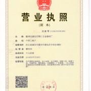霸州市康仙庄聚仁五金器材厂
