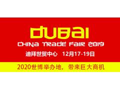中东展会 2019第十届中国(迪拜)贸