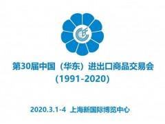 外贸展会 第30届中国华东进出口商品