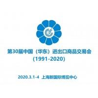外贸展会|第30届中国华东进出口