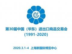 外贸展会|第30届中国华东进出口商品交易会