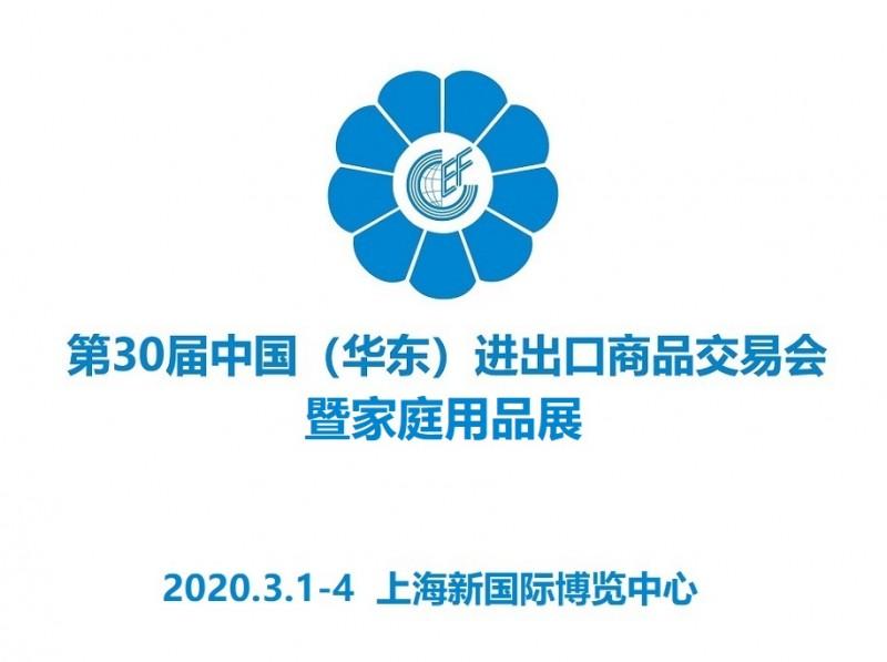 2020上海家居用品展会、第30届华交会暨家居用品展