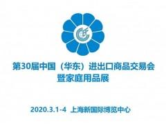 2020上海家居用品展会、第30届华交