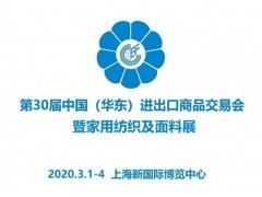 2020上海家纺展会、华交会暨家用纺