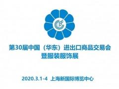 2020上海服装展会、第30届华交会暨