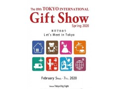 日本东京礼品展、第89届日本东京礼