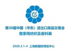 2020上海家纺展会、华交会暨家用纺织及面料展会