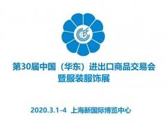2020上海服装展会、第30届华交会暨服装服饰展