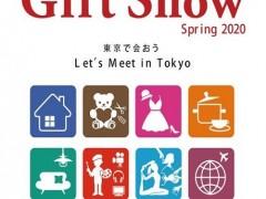 2020东京礼品展、第89届日本东京礼品展GIFT SHOW