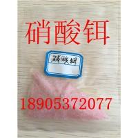 硝酸铒分装价格-六水硝酸铒国产